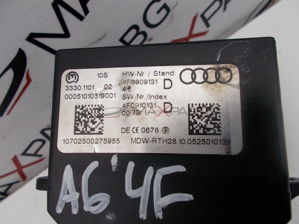 Ключ с гълтач за Audi A6 4F 4F0909131D