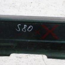 ЗАДНА БРОНЯ ЗА  VOLVO S 80 2004