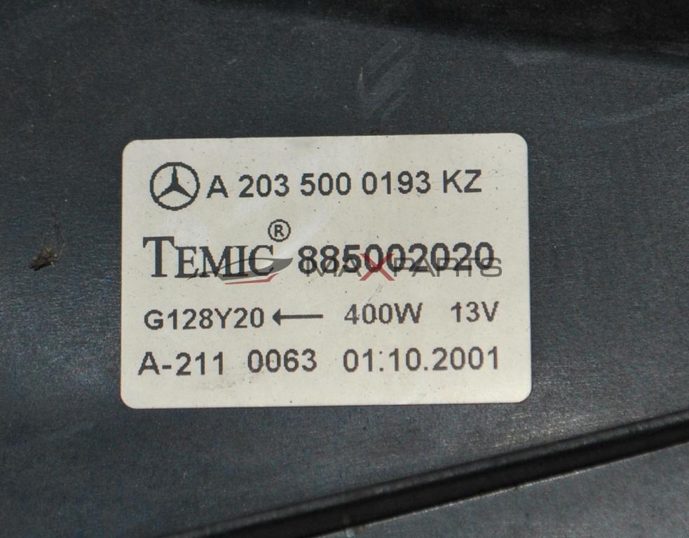 Перки Охлаждане  за MERCEDES BENZ C-CLASS W203 2.2CDI        A 203 500 0193 KZ      A2035000193KZ
