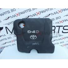 Кора за Toyota Yaris 1.4 D4D ENGINE COVER