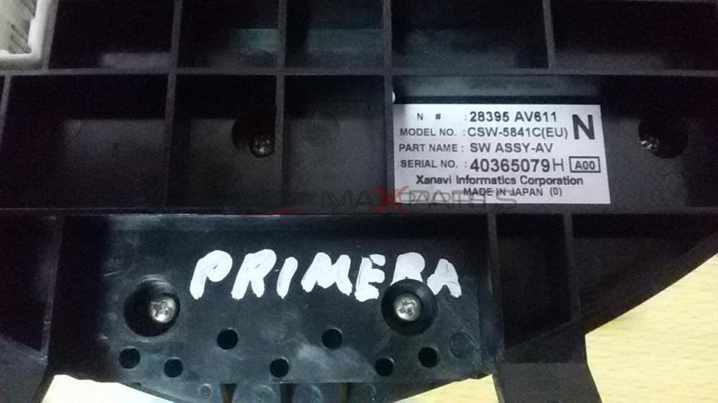 PRIMERA 2005 Heater Climate Controls