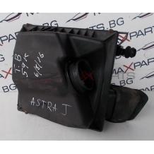 Филтърна кутия за Opel Astra J 2012г